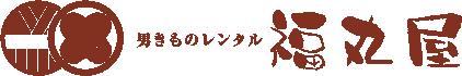 男きものレンタル福丸屋